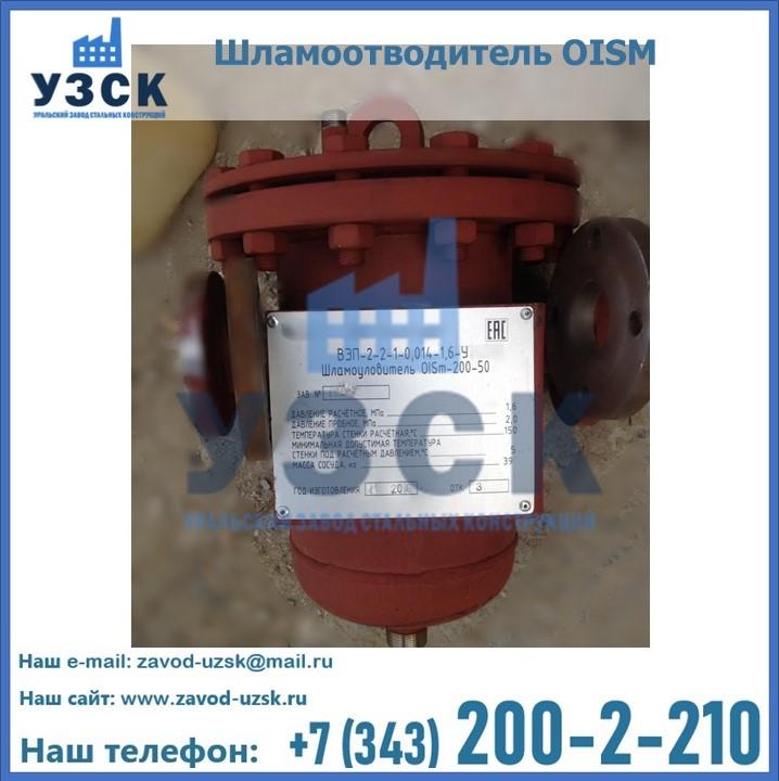 Купить шламоотводитель OISM в Екатеринбурге