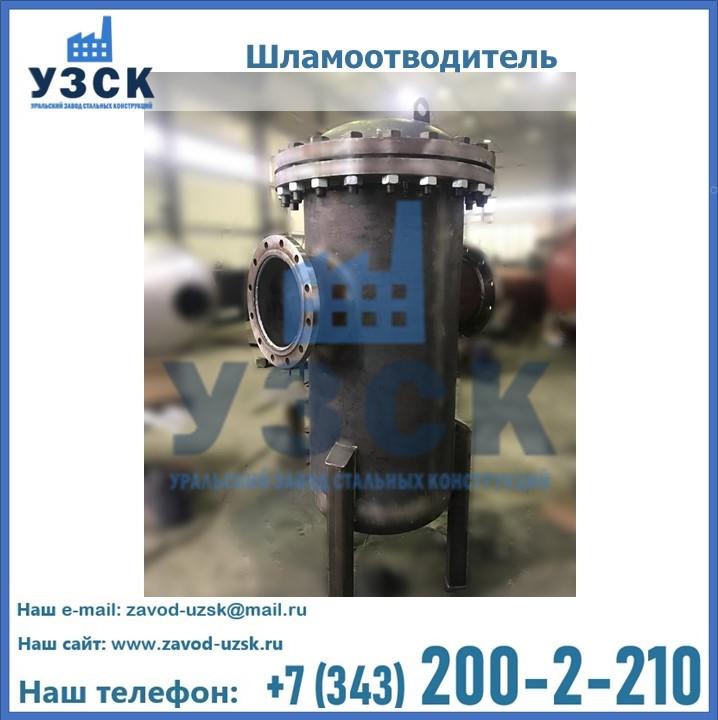 Купить шламоотводитель MOS в Екатеринбурге