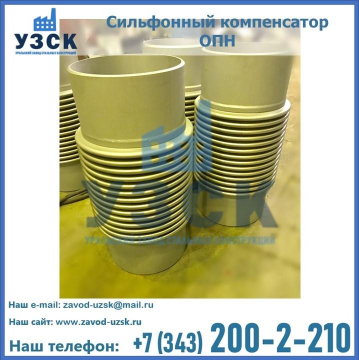 Купить сильфонный компенсатор ОПН в Екатеринбурге