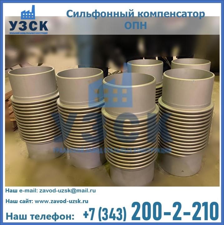 Купить сильфонный компенсатор ОПН в Казахстане