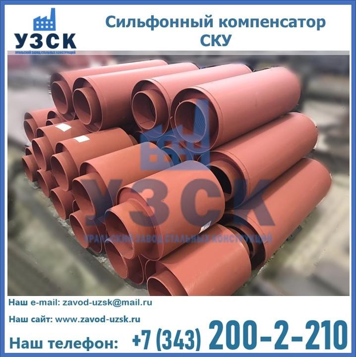 Купить сильфонный компенсатор СКУ в Екатеринбурге