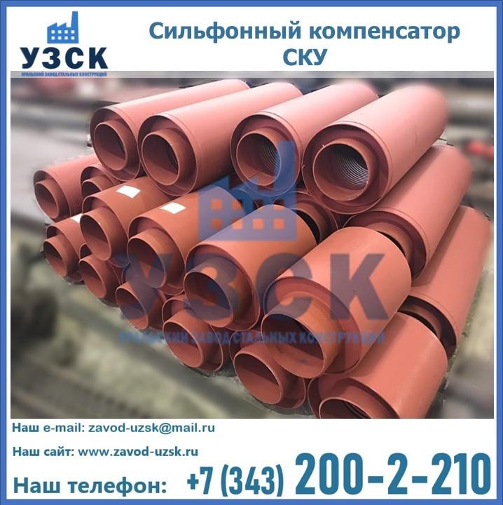 Купить сильфонный компенсатор СКУ в Казахстане