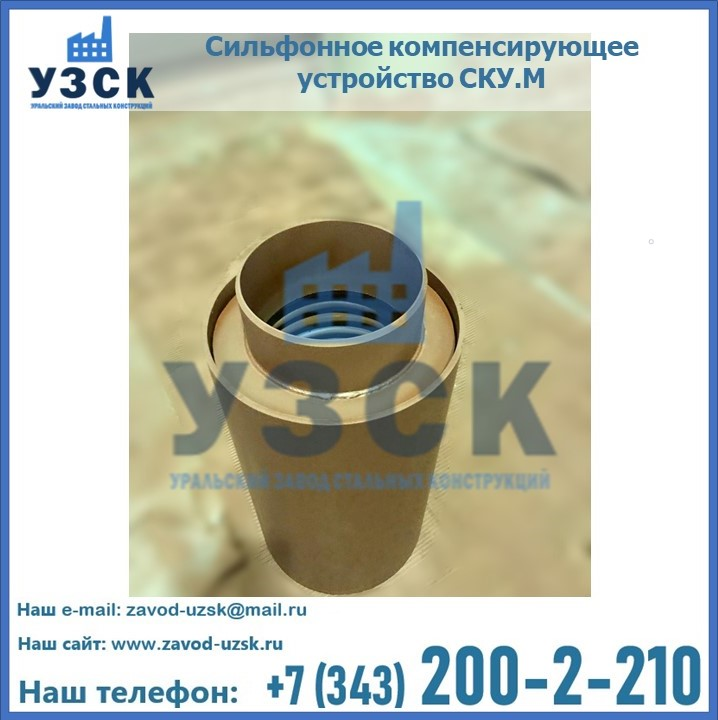 Купить сильфонное компенсирующее устройство СКУ.М в Екатеринбурге