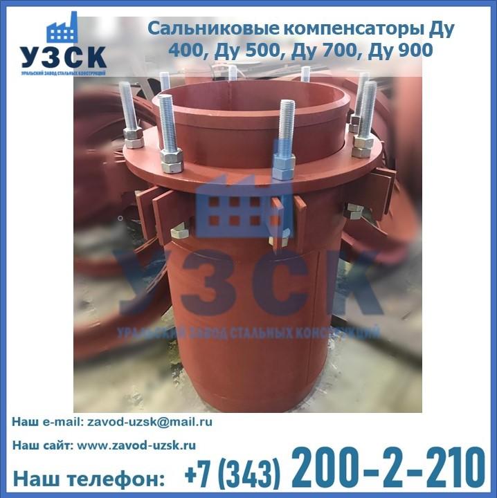Купить сальниковые компенсаторы Ду 400, Ду 500, Ду 700, Ду 900 в Казахстане
