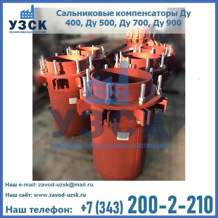 Купить сальниковые компенсаторы Ду 400, Ду 500, Ду 700, Ду 900 в Щучинске