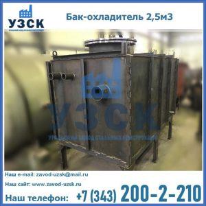 Купить бак-охладитель 2,5м3 в Екатеринбурге