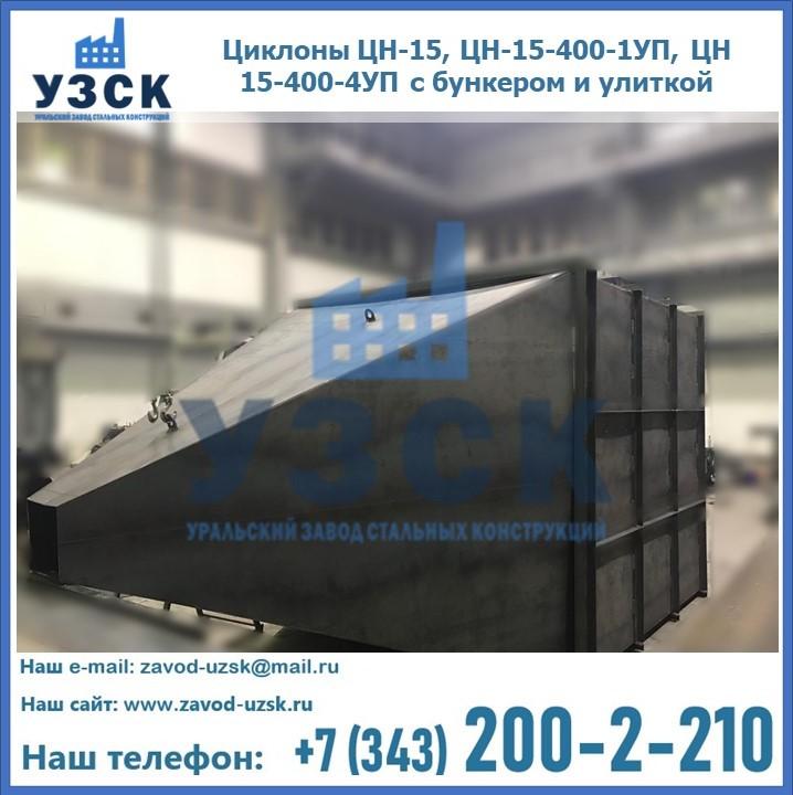 Купить циклоны ЦН-15, ЦН-15-400-1УП, ЦН 15-400-4УП с бункером и улиткой в Екатеринбурге