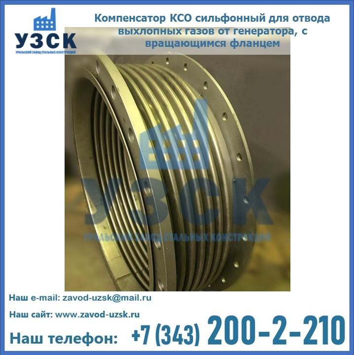 Купить компенсатор КСО сильфонный для отвода выхлопных газов от генератора, с вращающимся фланцем в Екатеринбурге