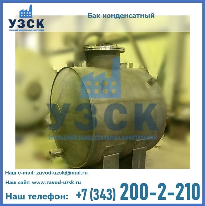 Купить бак конденсатный в Екатеринбурге