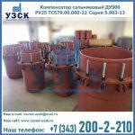 Купить компенсатор сальниковый ДУ900 РУ25 ТС579.00.000-22 Серия 5.903-13 ход 500 в Екатеринбурге