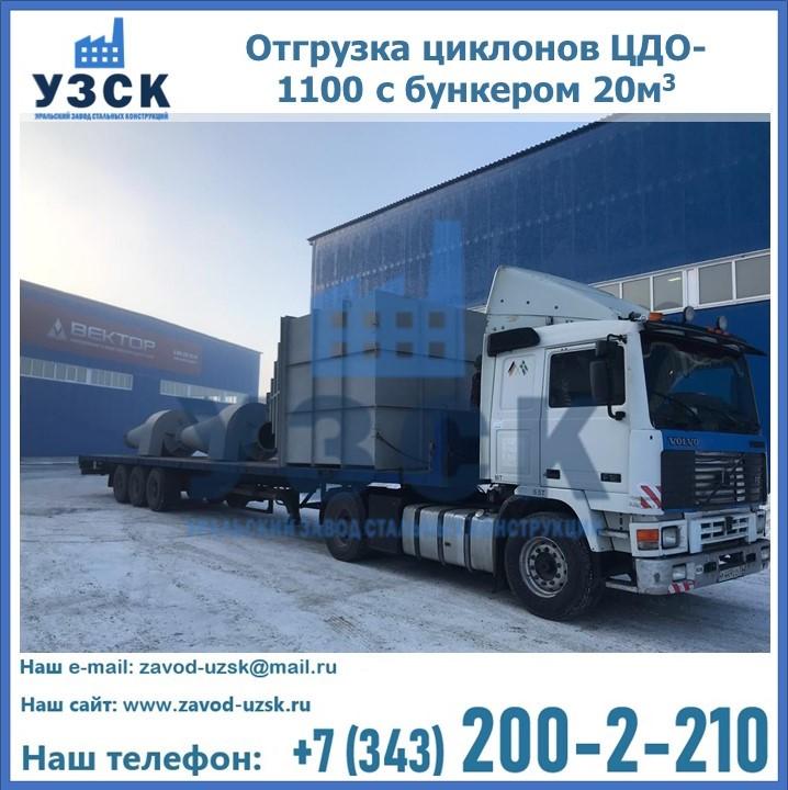 Купить Циклоны ЦДО и ЦДО-В в Екатеринбурге