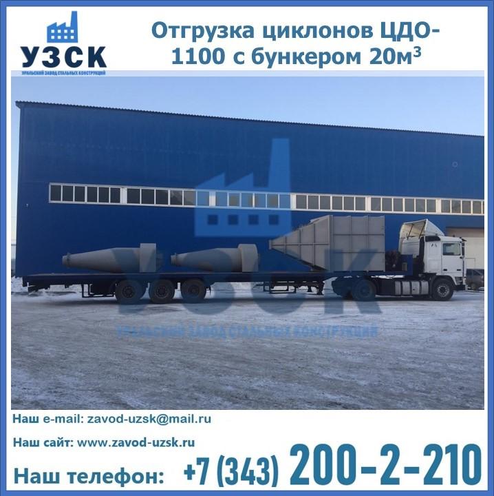 Купить циклоны в Екатеринбурге