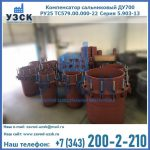 Купить компенсатор сальниковый ДУ500 РУ25 ТС579.00.000-22 Серия 5.903-13 ход 500 в Екатеринбурге