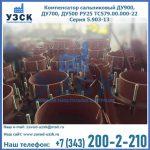 Купить компенсатор сальниковый ДУ700 РУ25 ТС579.00.000-22 Серия 5.903-13 ход 500 в Екатеринбурге