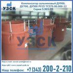 Купить компенсатор сальниковый ДУ700 РУ25 ТС579.00.000-22 Серия 5.903-13 ход 500 в Уфе