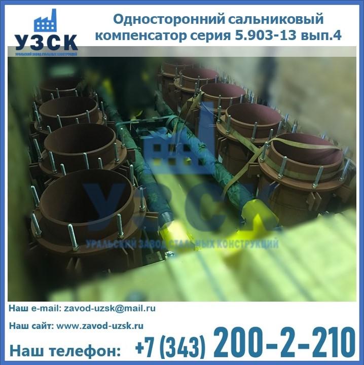 Купить односторонний сальниковый компенсатор серия 5.903-13 вып.4 в Екатеринбурге