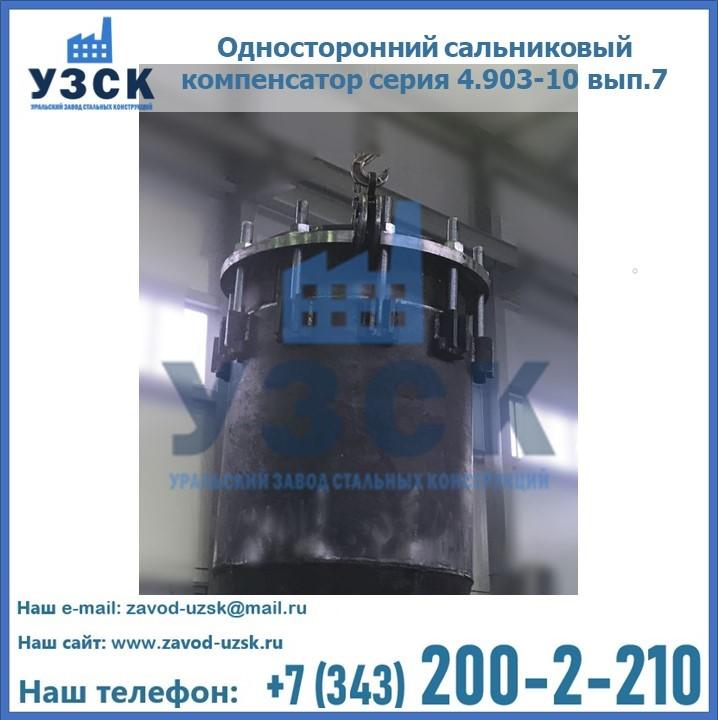 Купить односторонний сальниковый компенсатор серия 4.903-10 вып.7 в Екатеринбурге