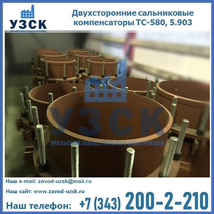 Купить двухсторонние сальниковые компенсаторы ТС-580 в Екатеринбурге, 5.903