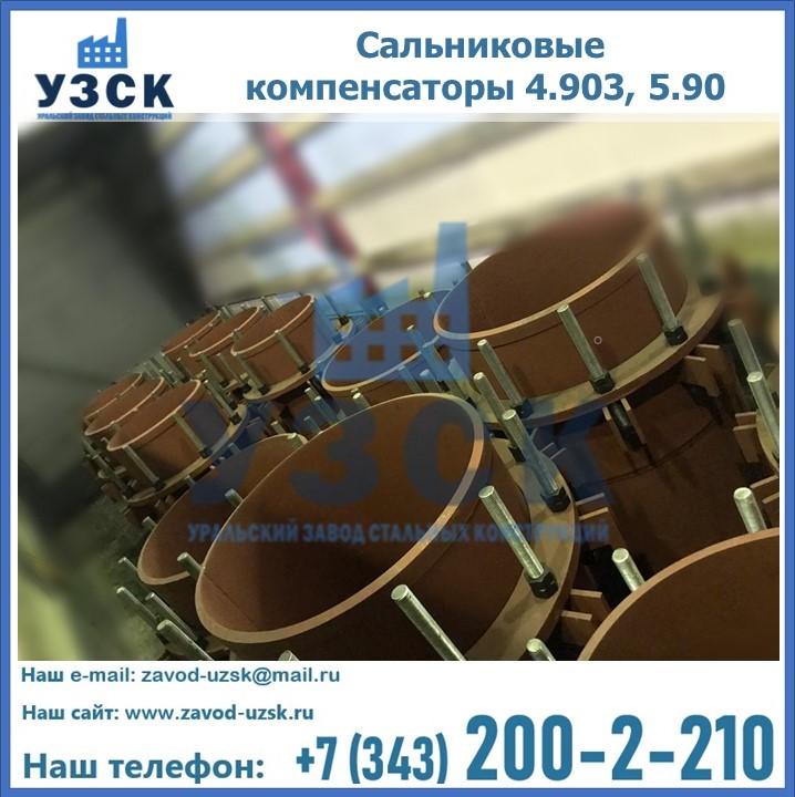 Купить сальниковые компенсаторы от производителя в наличии в Екатеринбурге