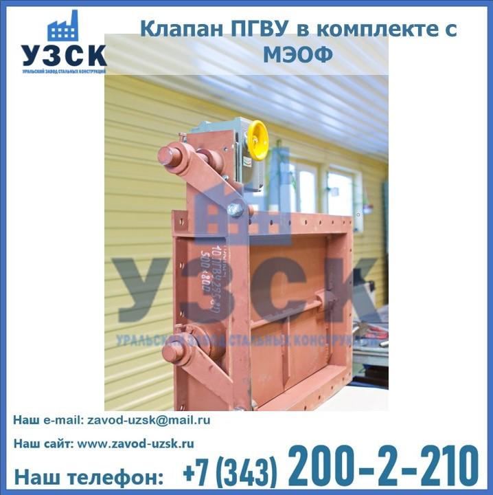Клапан ПГВУ в комплекте с МЭОФ
