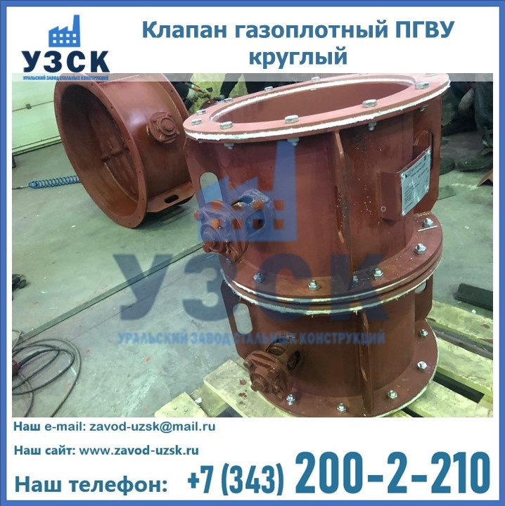 Клапан газоплотный ПГВУ круглый