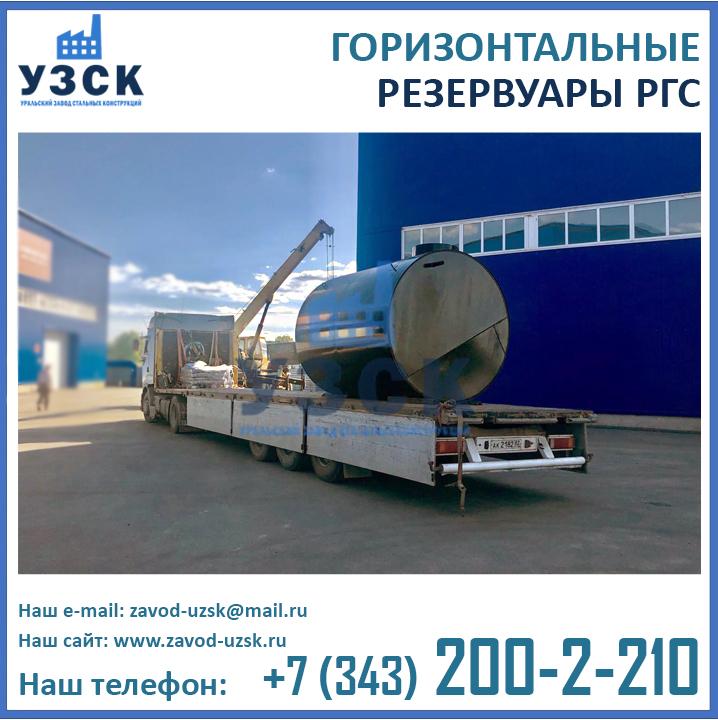 горизонтальный резервуар РГС-10, стальные резервуары, Емкость РГС