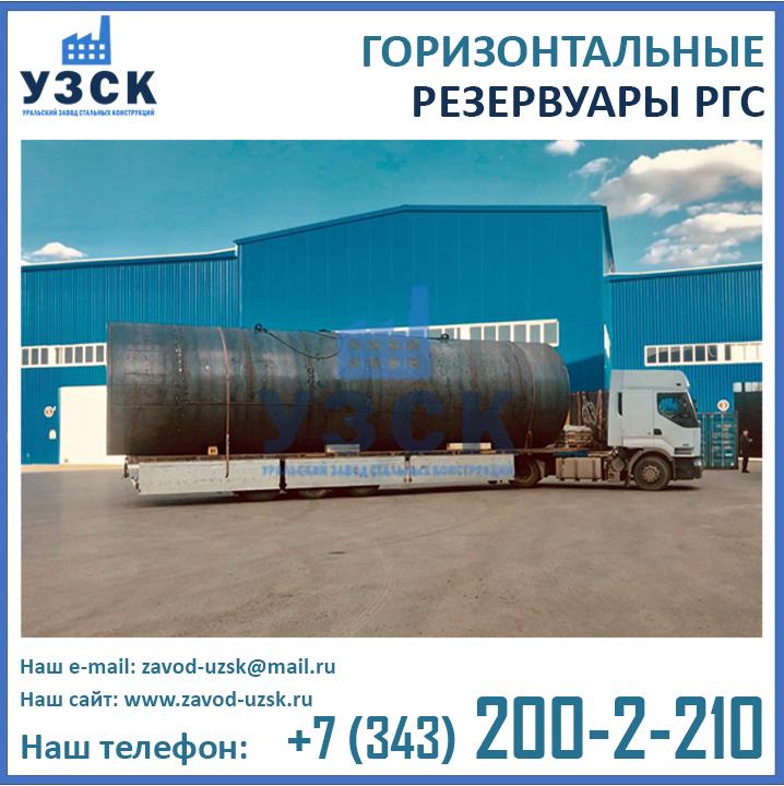 резервуар РГС-100 горизонтальный, стальной резервуар, Емкости РГС, горизонтальная емкость