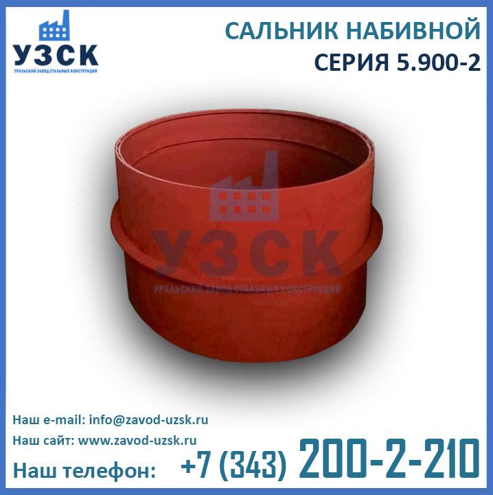 сальники набивные серия 5.900-2 Ду 1000, Ду 1200