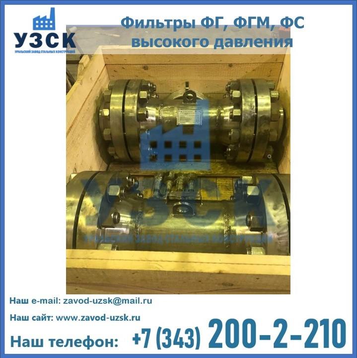 Производство фильтров ФГ, ФГМ, ФС высокого давления
