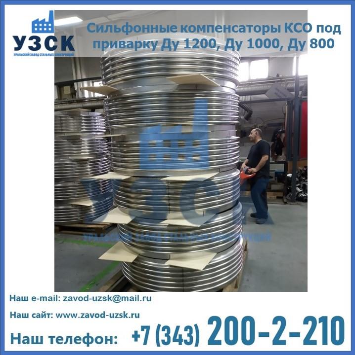 Компенсаторы сильфонные КСО ДУ-1200, ДУ-1000, ДУ-800