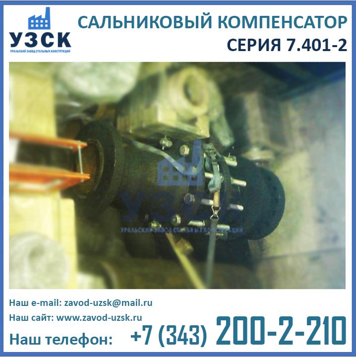 Компенсаторы сальниковые серия 7.401-2, сальниковые компенсаторы