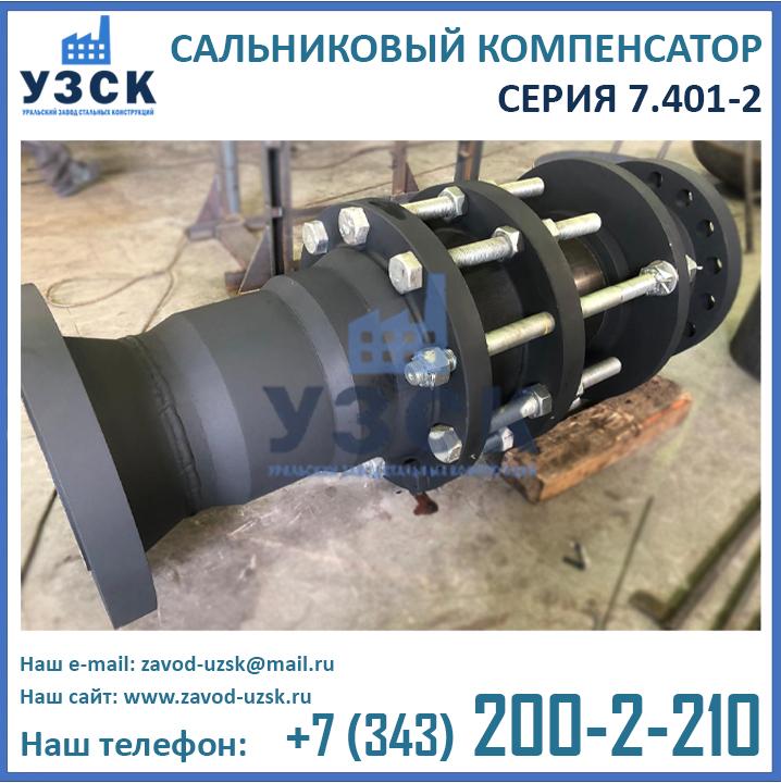 Компенсатор сальниковый, компенсатор серия 7.401-2