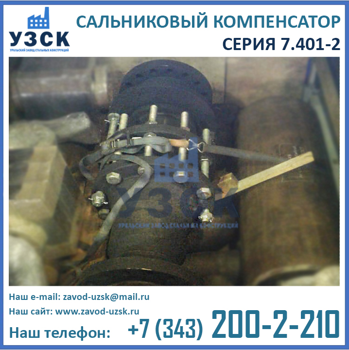 Компенсатор сальниковый 7.401-2 серия