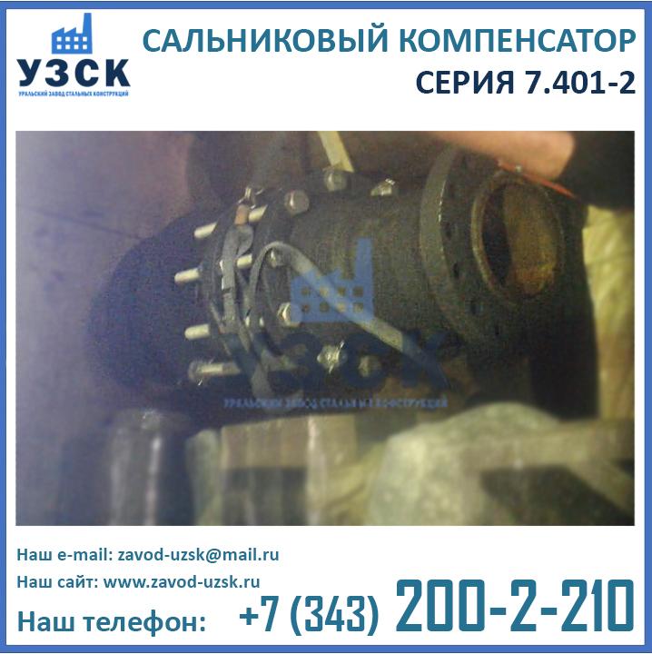 Компенсатор серии 7.401-2, компенсаторы высокого давления