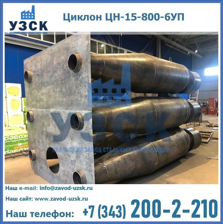 Купить циклон циклон ЦН-15-800-6УП