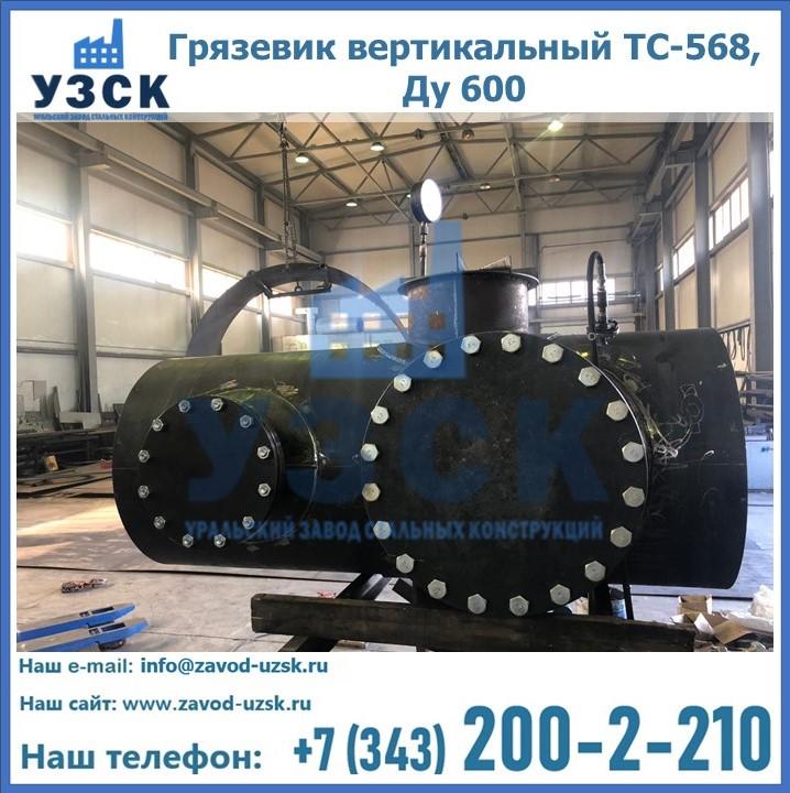 Купить грязевик вертикальный ТС-568, Ду 600
