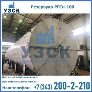 Купить емкость 100 м3, резервуар РГС 100 с теплоизоляцией и греющим кабелем