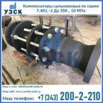 Купить компенсаторы серии 7.401-2, компенсатор высокого давления сальниковый
