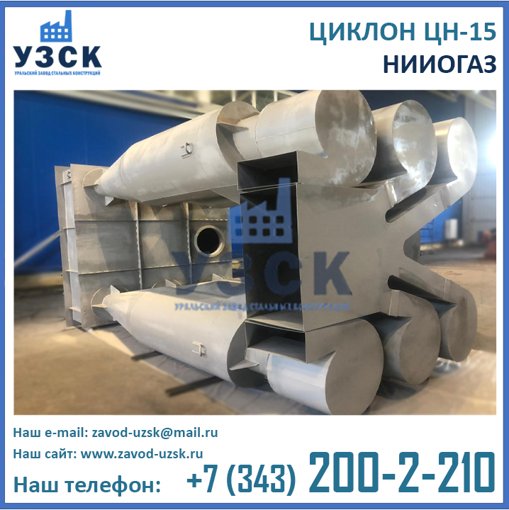 Циклон ЦН-15-800-6УП с улиткой и пирамидальным бункером