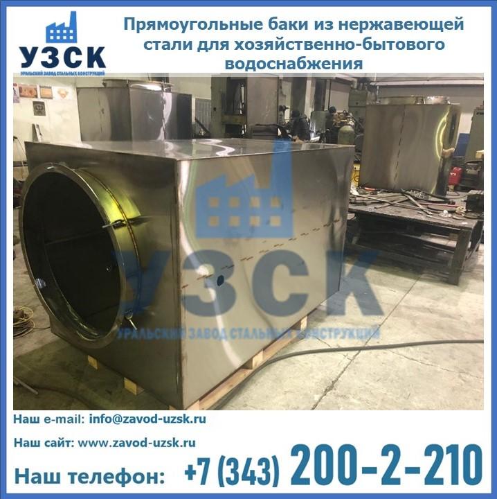 Бак конденсатный БК-38.00.000-11 объемом 1 м3