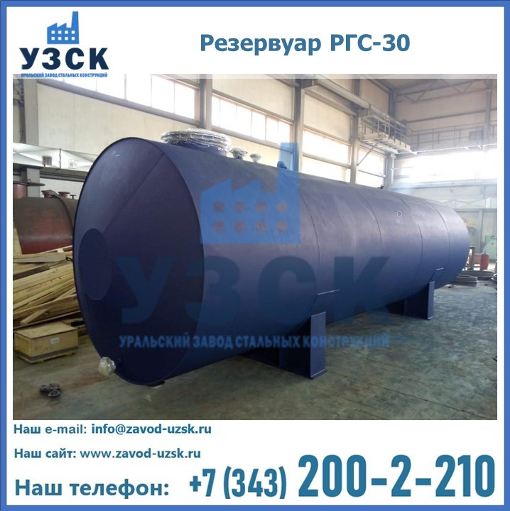 Резервуар РГС-30
