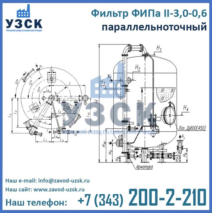 Фильтры ФИПа II-3,0-0,6, чертеж фильтра ФИПа2-3,0-0,6
