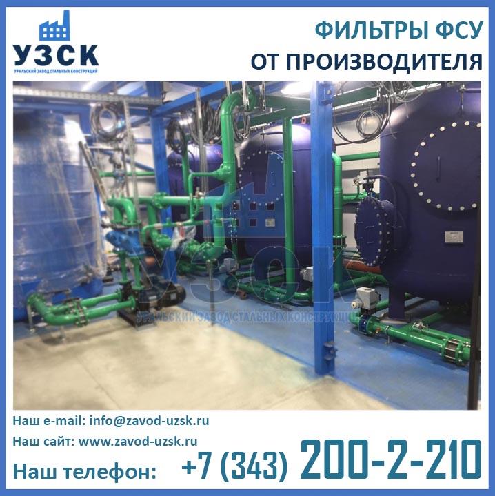 фото фильтров ФСУ на объекте