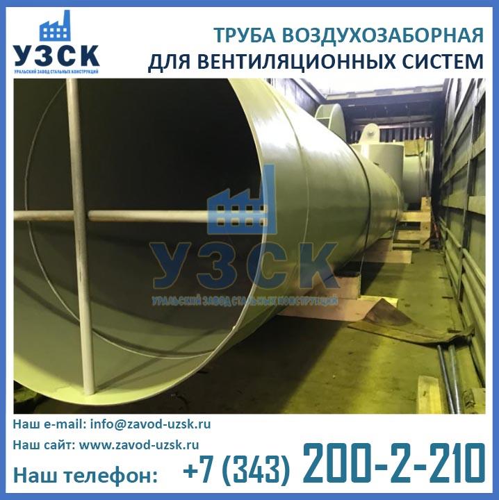 фото воздухозаборных трубы альбом т-ов-03-08 для вент систем